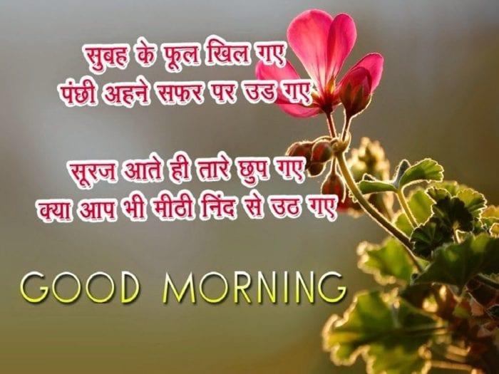 shayari good morning