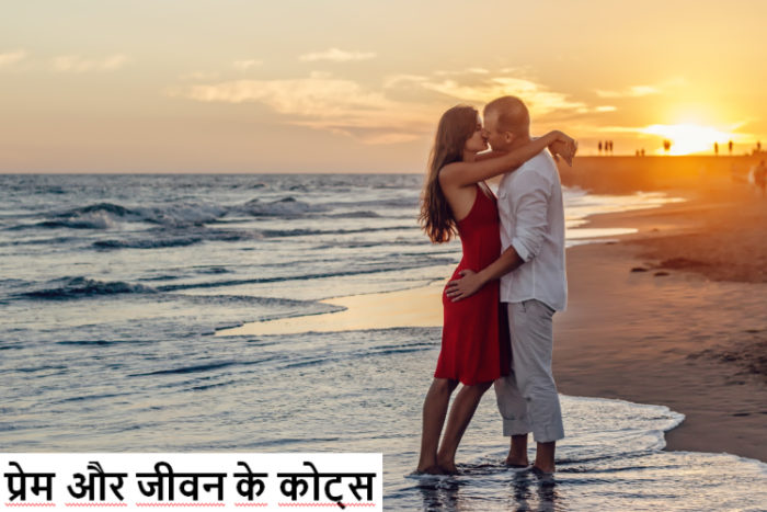 prem our jeevan ke quotes