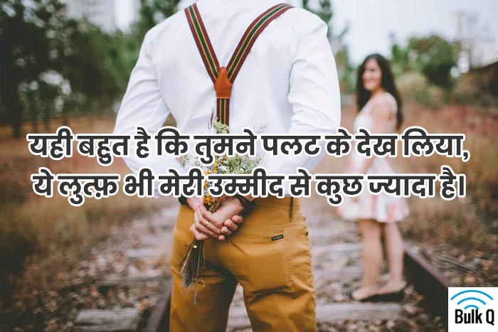 love shayari images with quotes